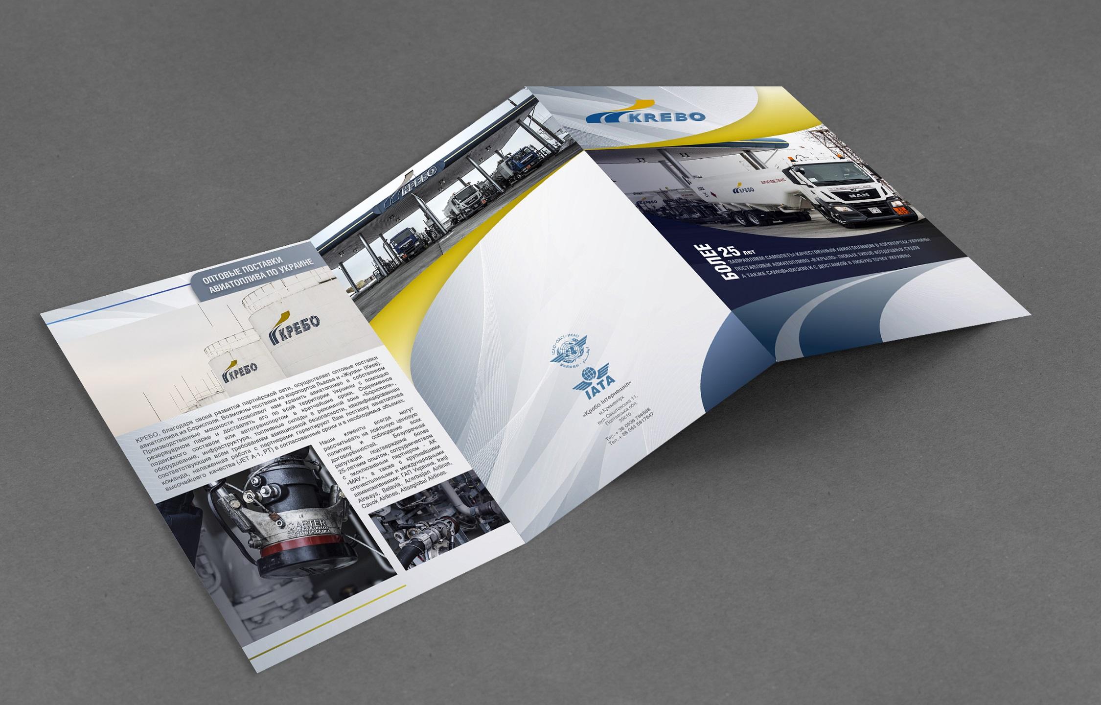 Дизайн b2b буклета - внешняя сторона