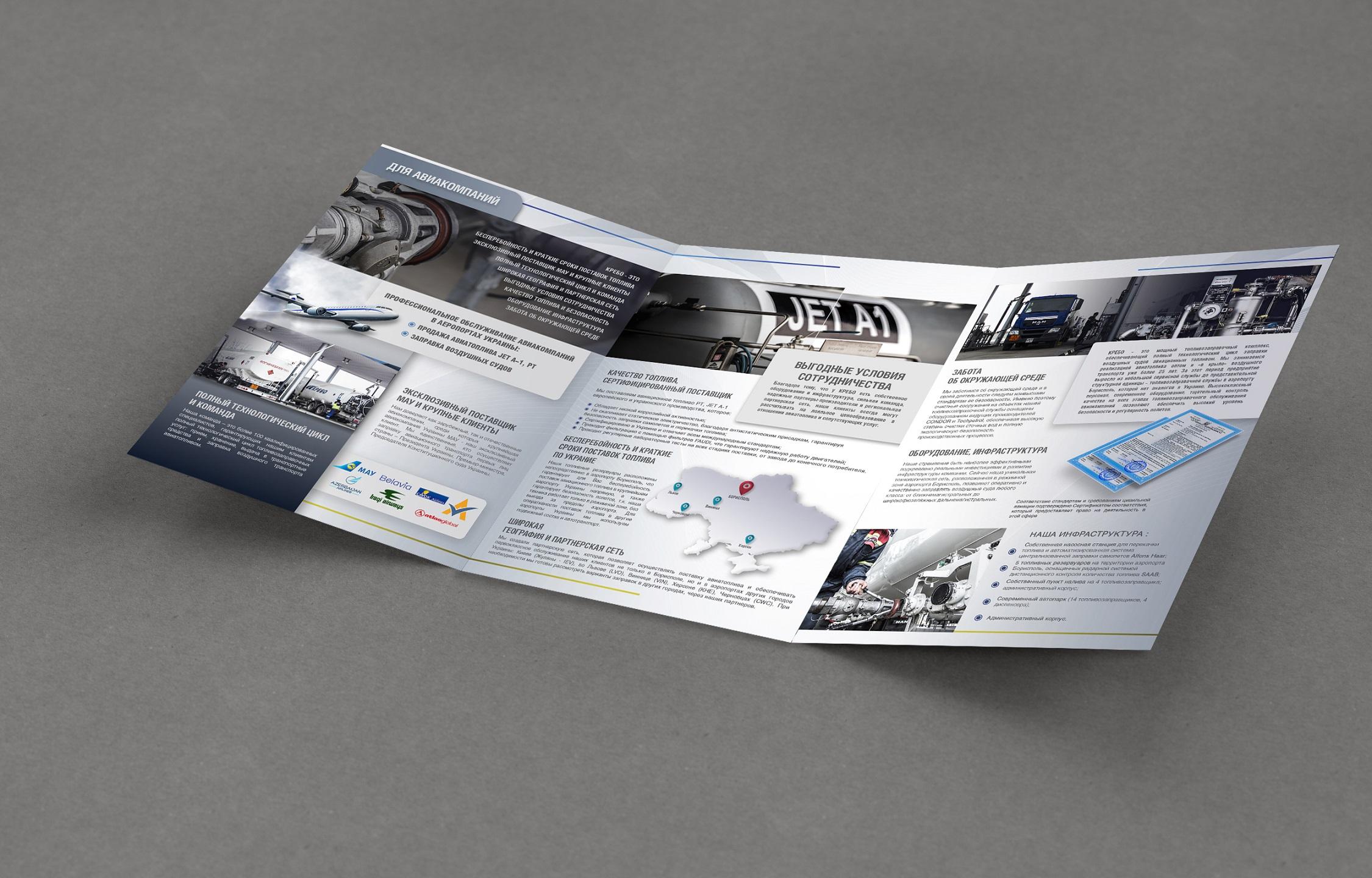 Дизайн b2b буклета - внутреняя сторона