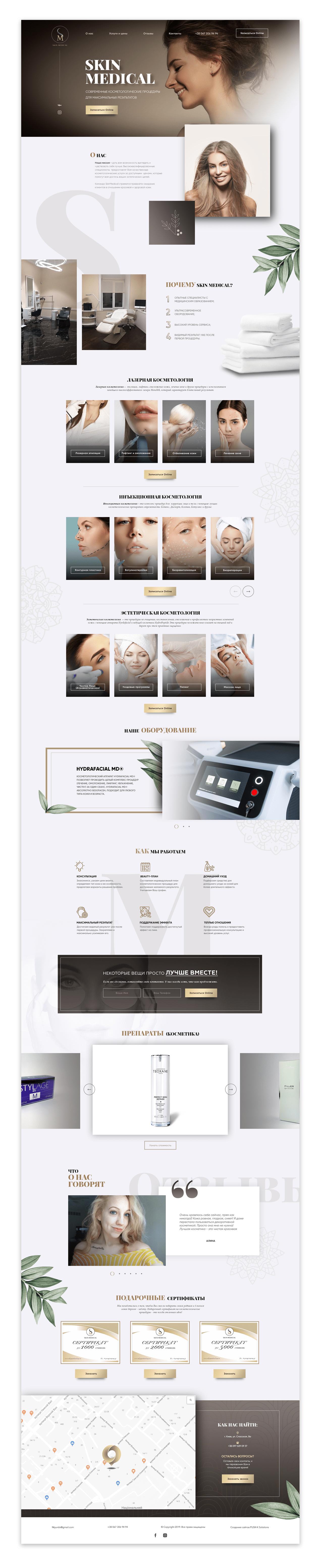 Разработка Landing page для косметологического кабинета
