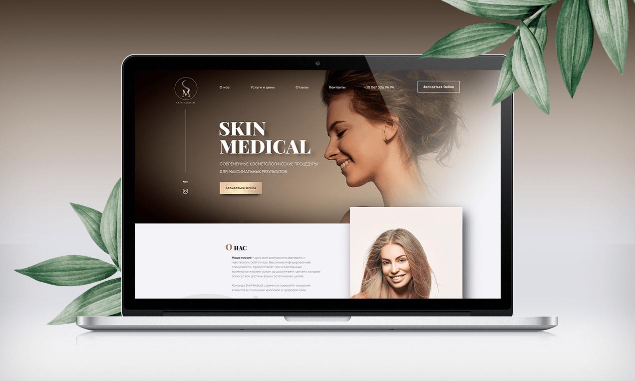 Разработка сайта для косметологического кабинета
