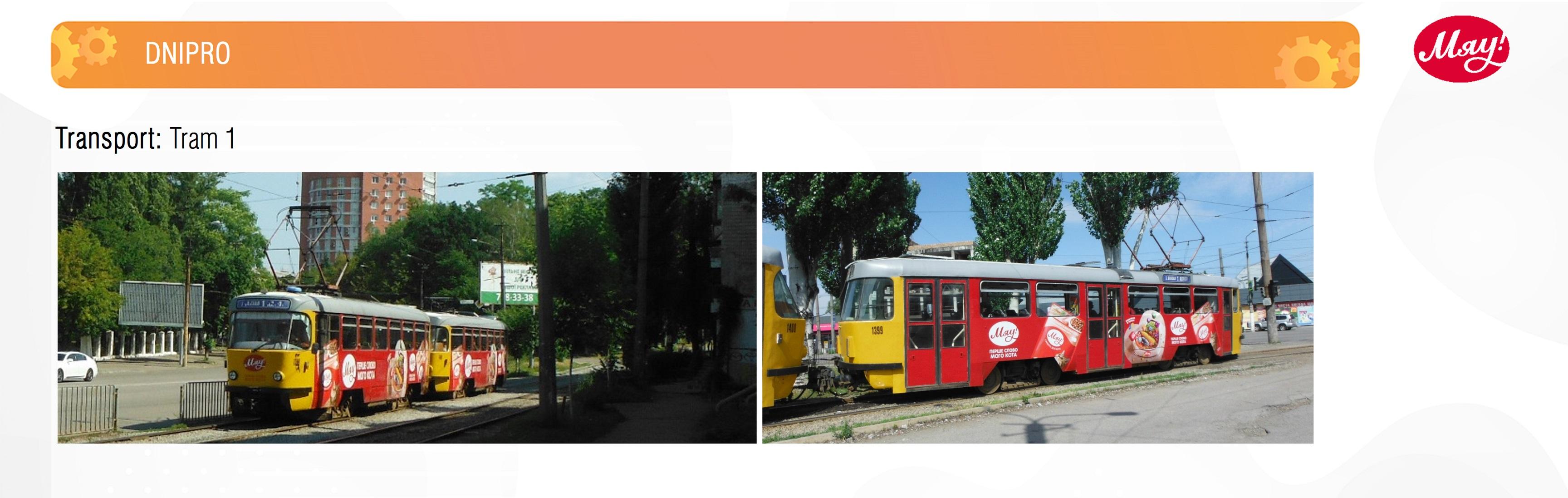 Реклама на транспорте Днепр. Забрендировать трамвай.