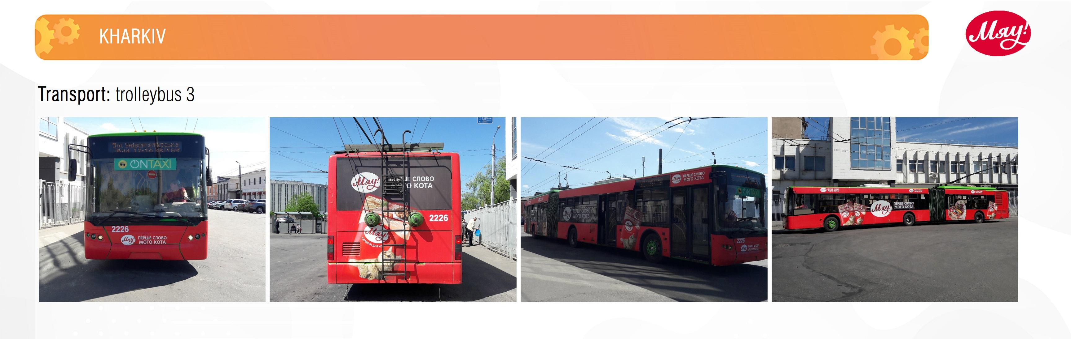 Реклама на транспорте в Харькове. Брендированный троллейбус