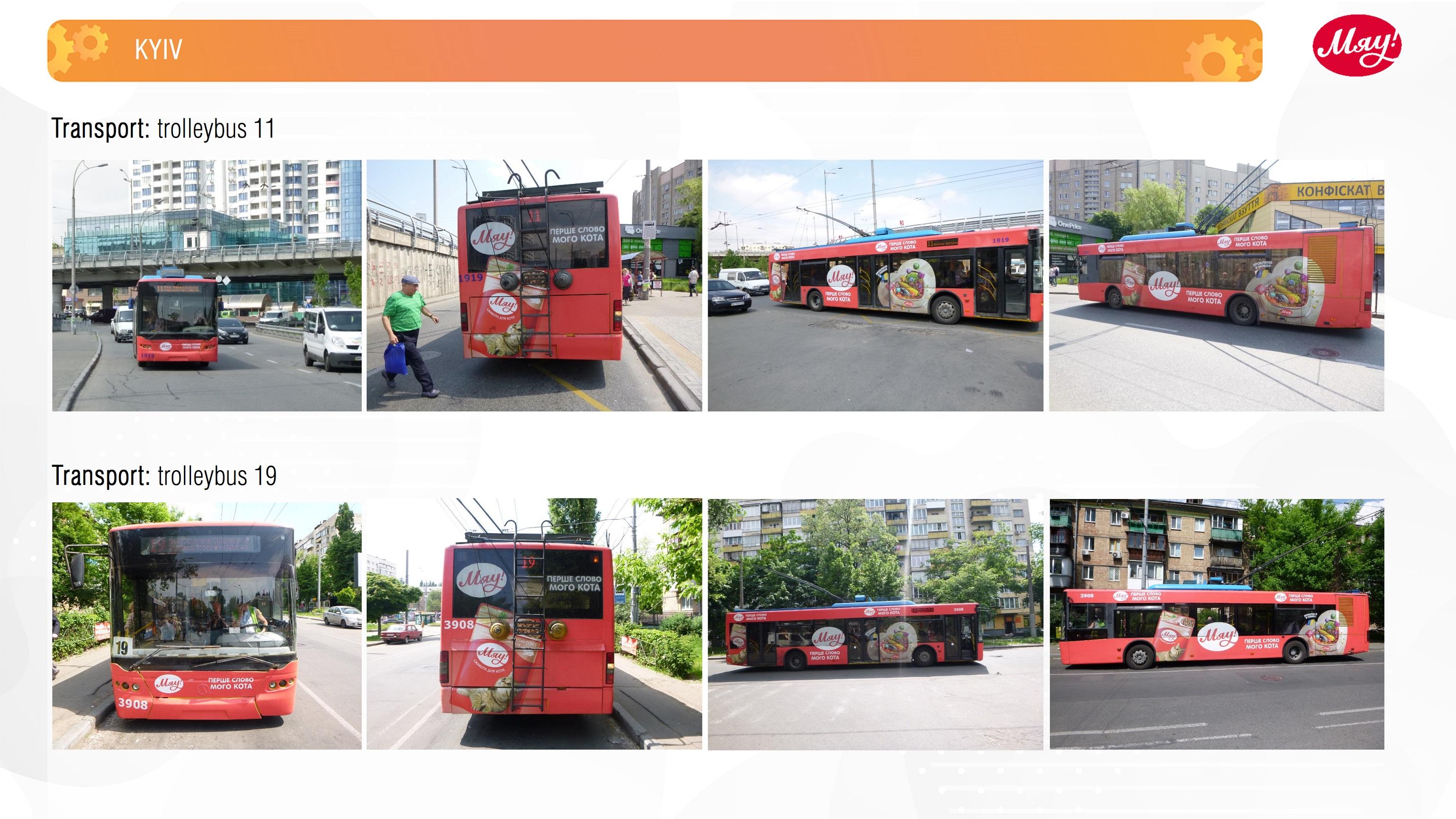 Реклама на транспорте Киев. Забрендировать троллейбус. Троллейус 19. Троллейбус 11