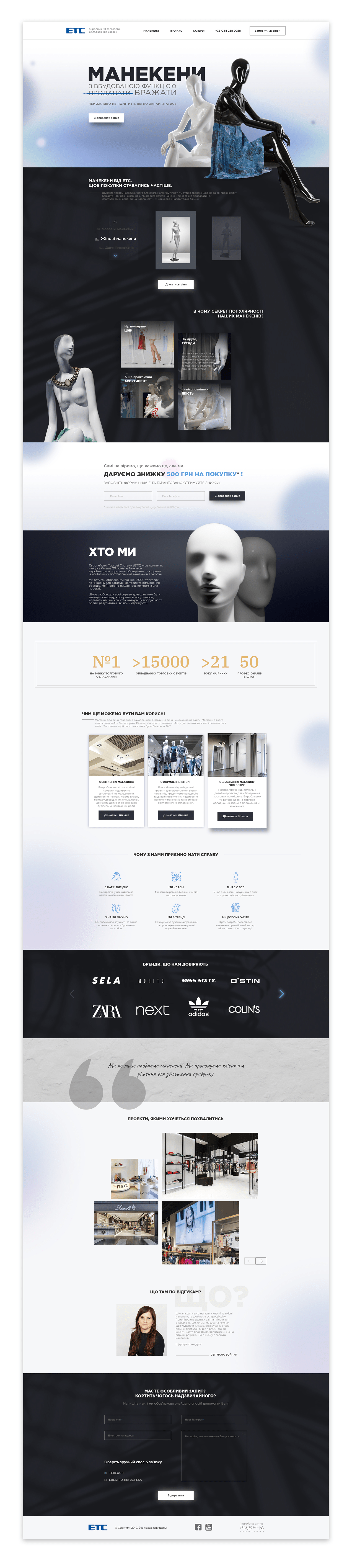 Landing page for selling mannequins