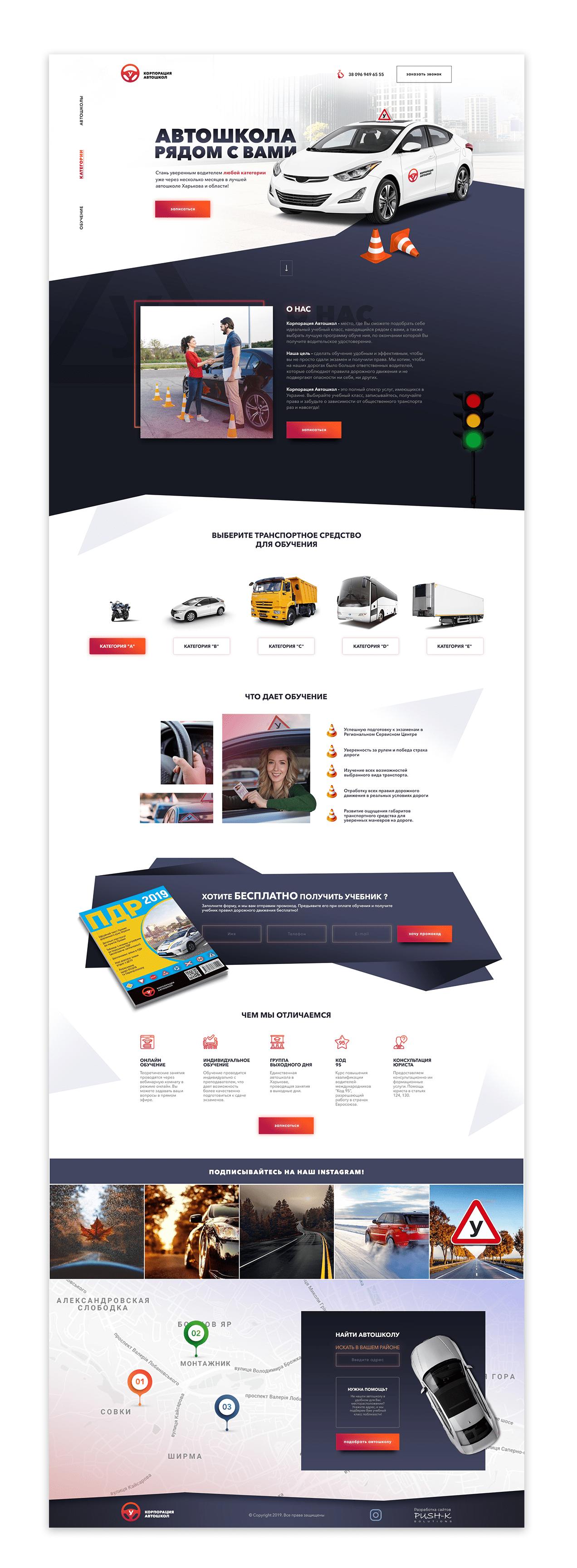 Разработка одностраничного сайта для автошколы