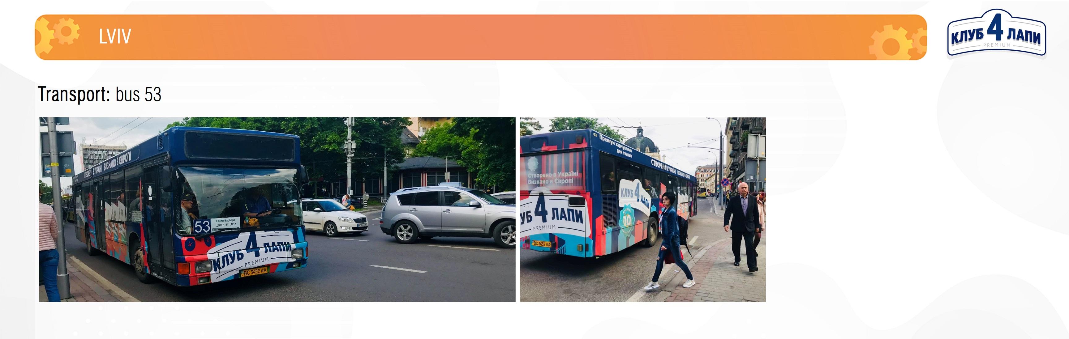 Реклама на транспорте Львов. Забрендировать автобус.