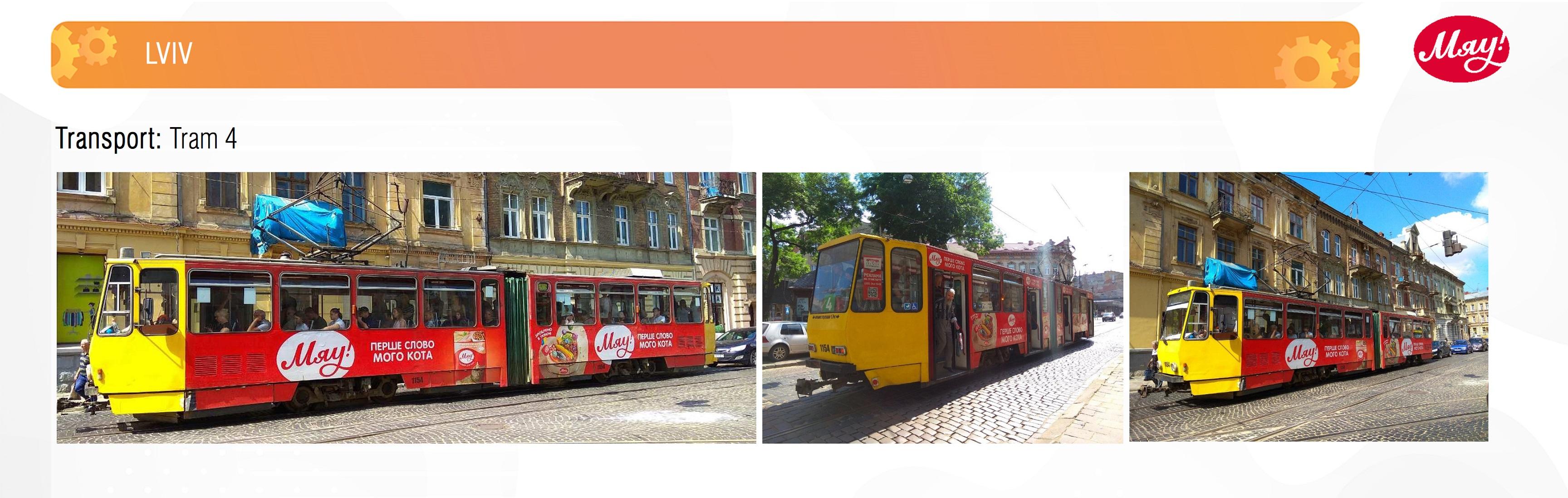 Реклама на транспорте Львово. Забрендировать трамвай