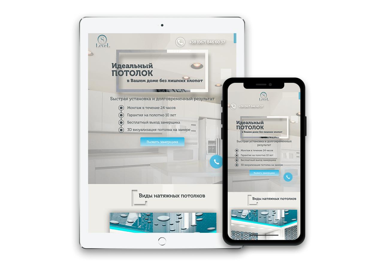 Мобильная версия Landing Page для натяжных потолков